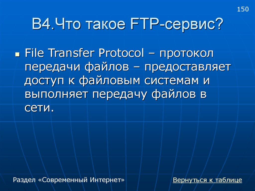 Как работает протокол ftp, разберем на примере