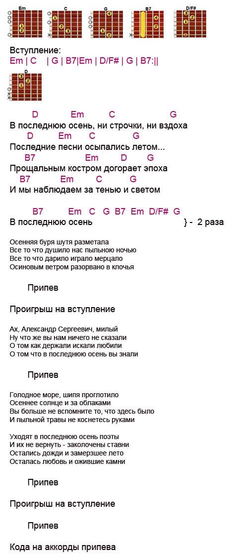 Ддт - осень. текст песни и аккорды в ля миноре (am) для гитары и укулеле