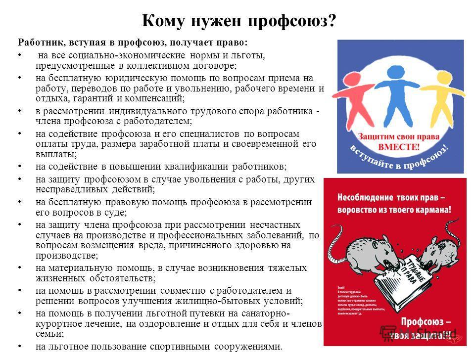 Что такое профсоюз и зачем он нужен? профсоюзный билет. чем занимается председатель профсоюза? :: businessman.ru