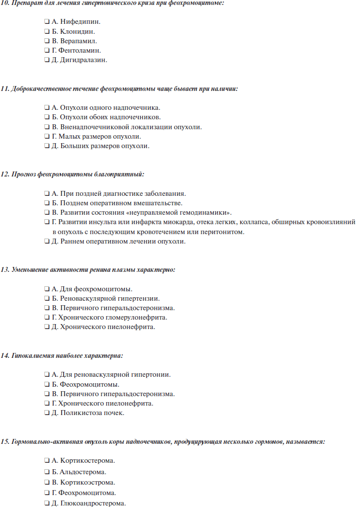 Феохромоцитома: это, симптомы, лечение, диагностика