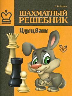 Цугцванг   энциклопедия шахмат   fandom