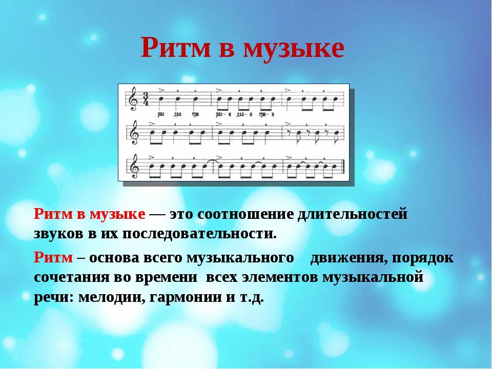Ритм — википедия с видео // wiki 2