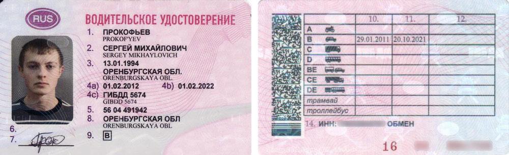 Новые категории водительских прав в 2020 году | shtrafy-gibdd.ru