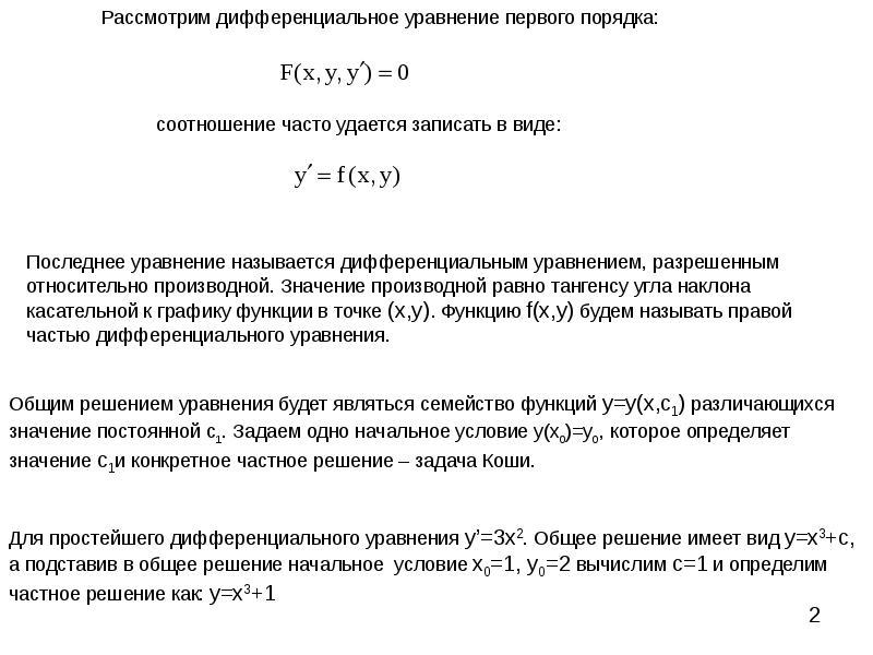 Линейное дифференциальное уравнение — википедия. что такое линейное дифференциальное уравнение
