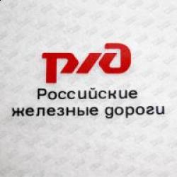 Компания ржд - российские железные дороги