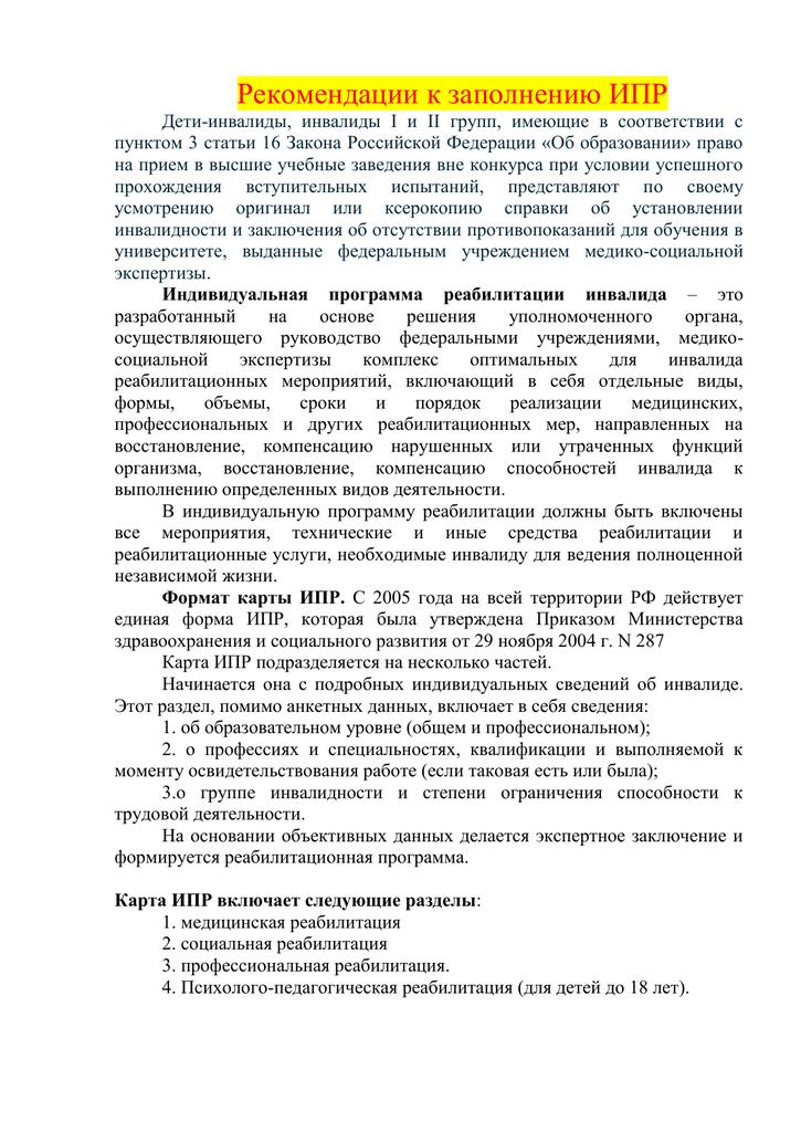 Понятие реабилитации. реабилитация после заболеваний. полный справочник