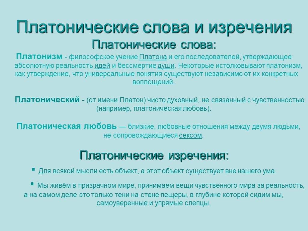 Платоническая любовь — википедия с видео // wiki 2