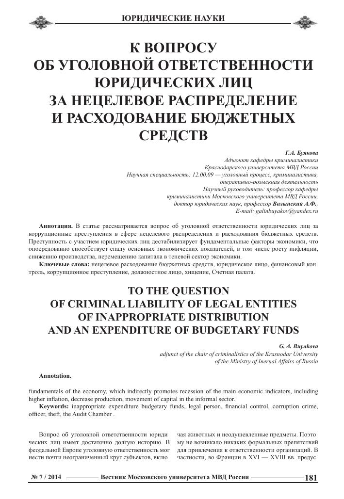 Юридическая ответственность в российской федерации