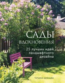Правила составления ландшафтного дизайна и озеленения