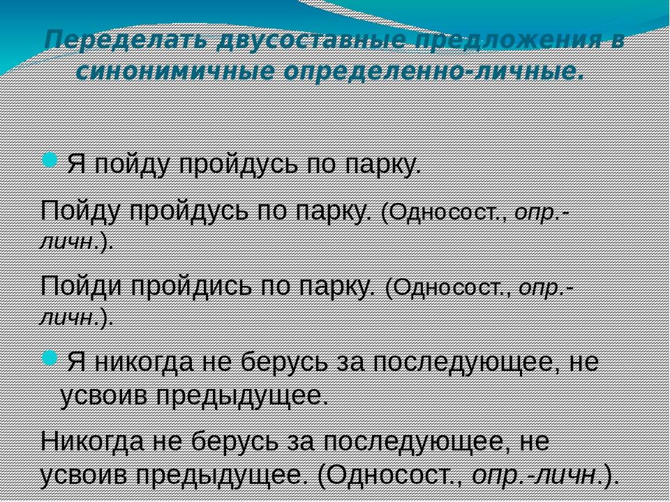 Безличные глаголы - это... (примеры предложений)