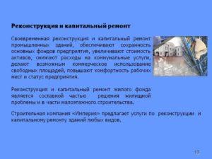 Что такое реконструкция: понятие и предназначение процедуры :: syl.ru