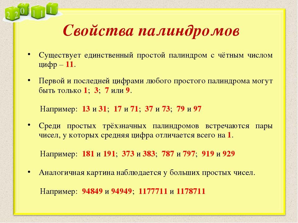 Что такое палиндром в русском языке, примеры