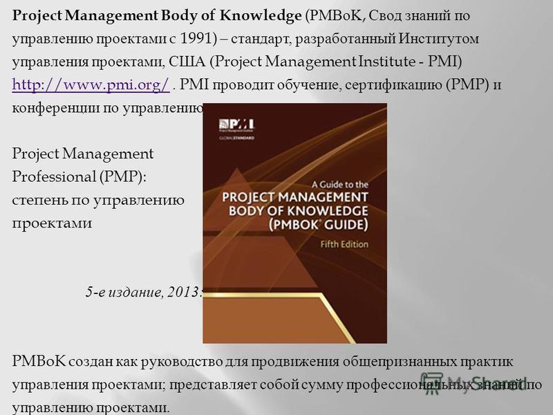 Стандарт pmbok по управлению проектами