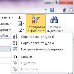 Лабораторная работа №11 тема:«сортировка и фильтрация данных»