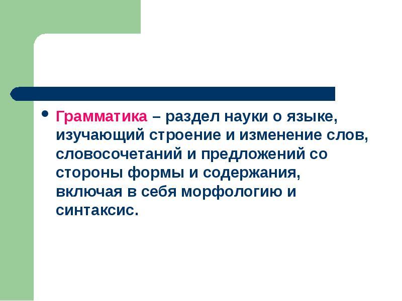 Русский язык: синтаксис как часть грамматики