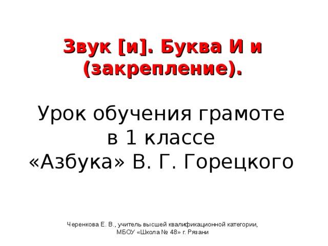 Буква и — общие сведения, примеры, материалы для изучения