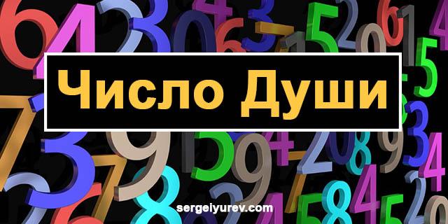 Значение цифр в нумерологии: нумерология чисел - что означают цифры в нумерологии и их сочетание