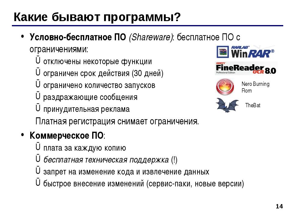 Что такое shareware?