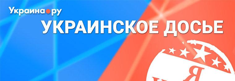 Украина — это что такое?. независимая украина. крах проекта