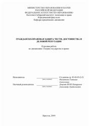 Социально-правовая природа чести, достоинства и деловой репутации: понятие и общая характеристика   статья в сборнике международной научной конференции