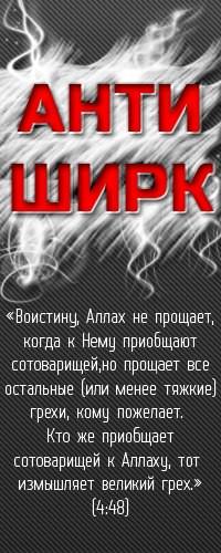 Ширк — википедия