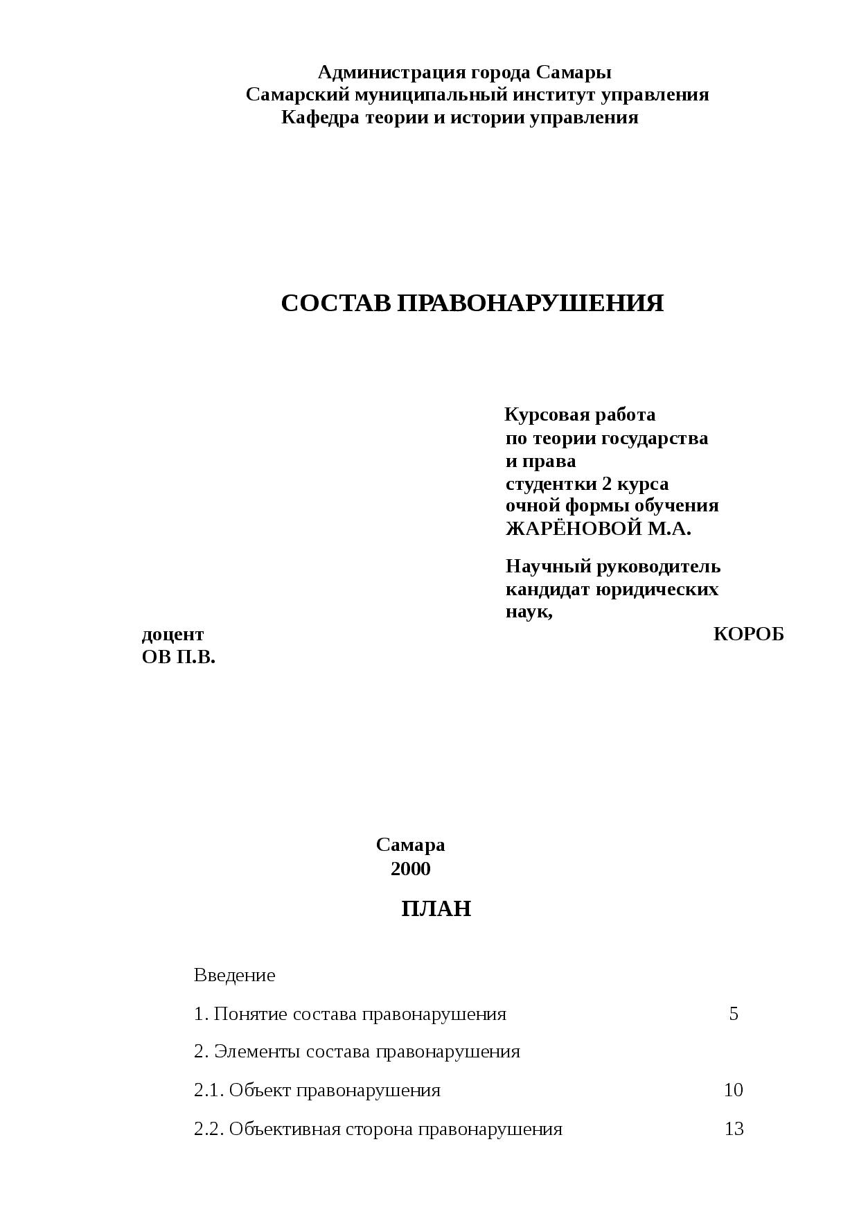 Правонарушение: понятие, признаки, виды. состав правонарушения юридический состав правонарушения тгп кратко - права