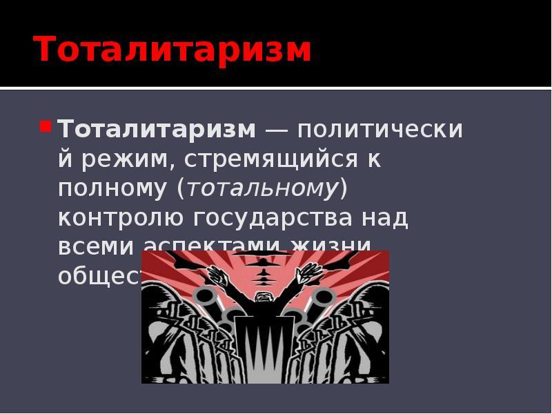 Что такое авторитаризм. признаки авторитарного политического режима