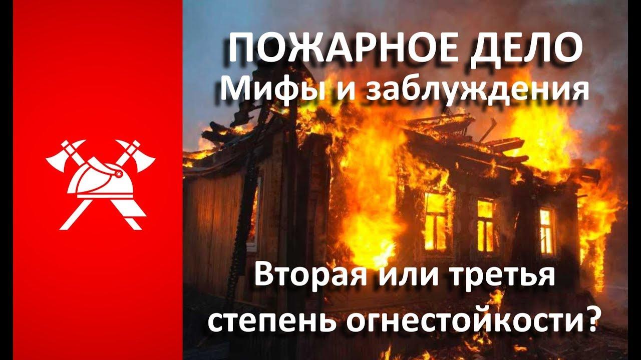 Методика оценки соответствия степени огнестойкости и класса конструктивной пожарной опасности - wiki-fire.org