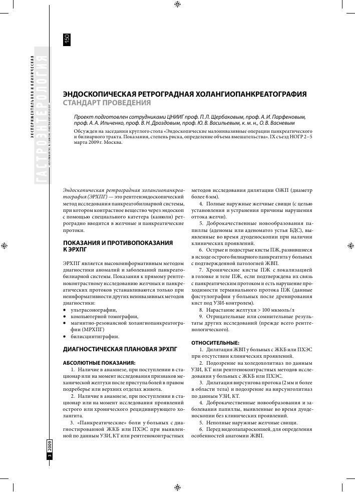 Что такое эндоскопическая ретроградная холангиопанкреатография?