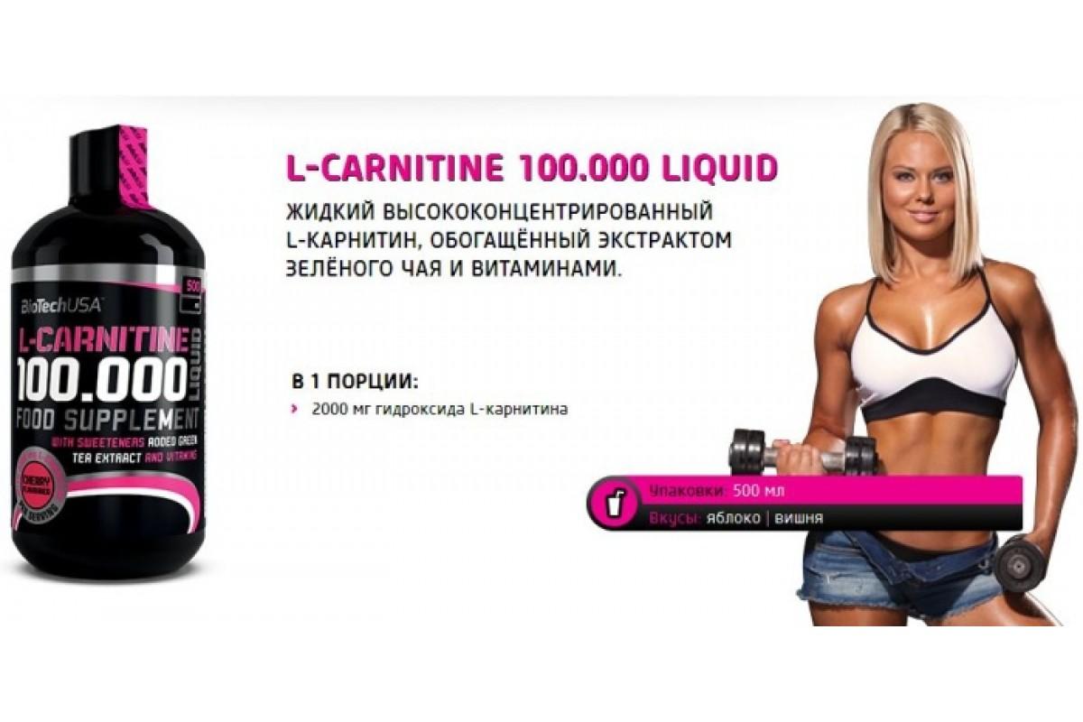 L-карнитин — для чего нужен и как пить? работает ли карнитин для похудения?