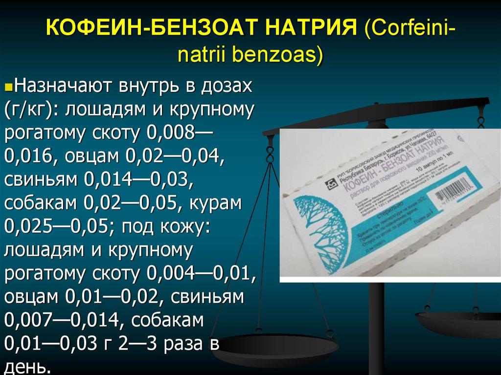 Пищевая добавка бензоат натрия. бензоат натрия: что это такое и чем он вреден