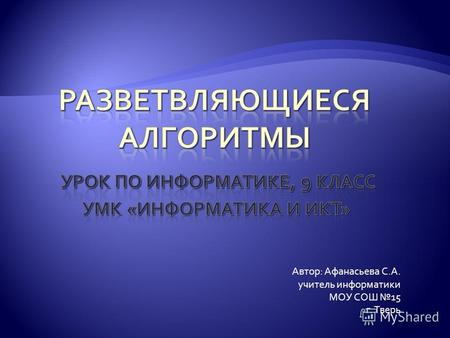 Тема: разветвляющиеся и циклические алгоритмы | контент-платформа pandia.ru