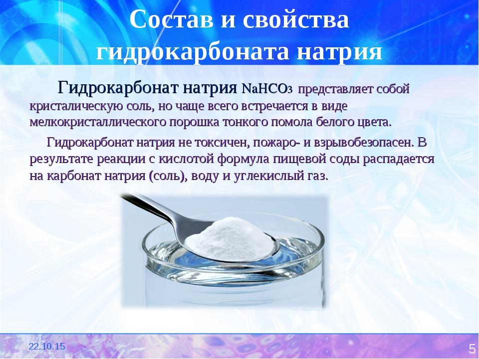 Что такое каустическая сода: свойства и способы применения | topsoda - все о пищевой соде | яндекс дзен