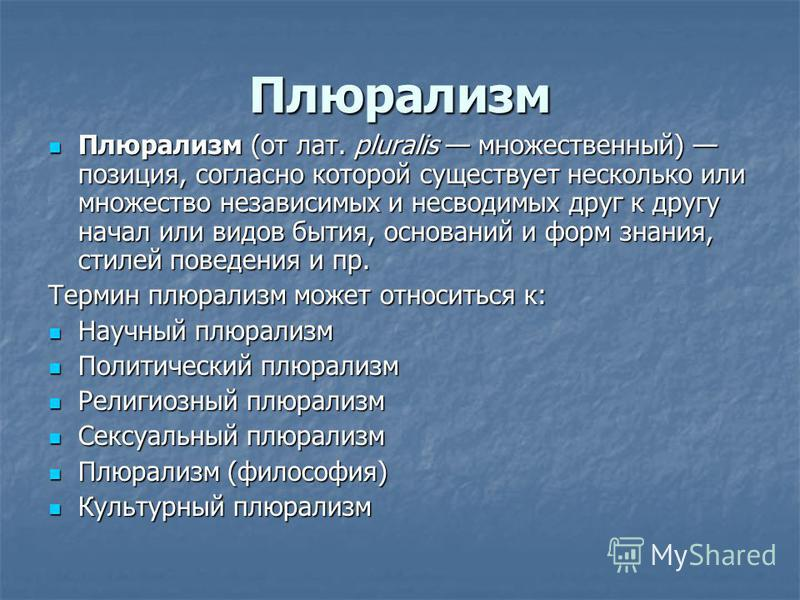 Что такое плюрализм