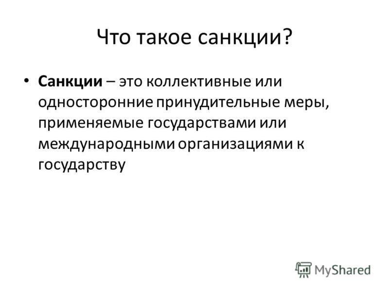 Антироссийские санкции: круг сжимается