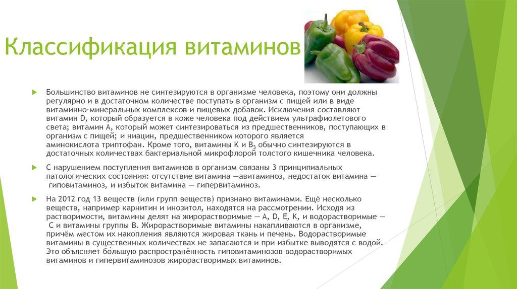 Гиповитаминоз а: причины, симптомы, методы лечения, последствия. чем отличаются гиповитаминоз и авитаминоз - для здоровья