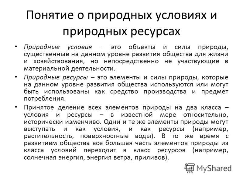 Природные условия и природные ресурсы россии: описание, оценка