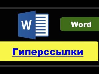 Гиперссылка — википедия. что такое гиперссылка