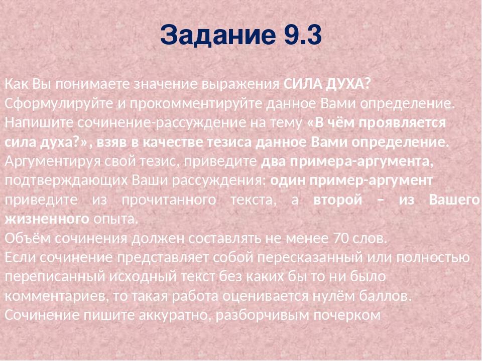 Что такое сила духа? (по тексту э.ю. шима) :: сочинение 9.3. (15.3.) огэ