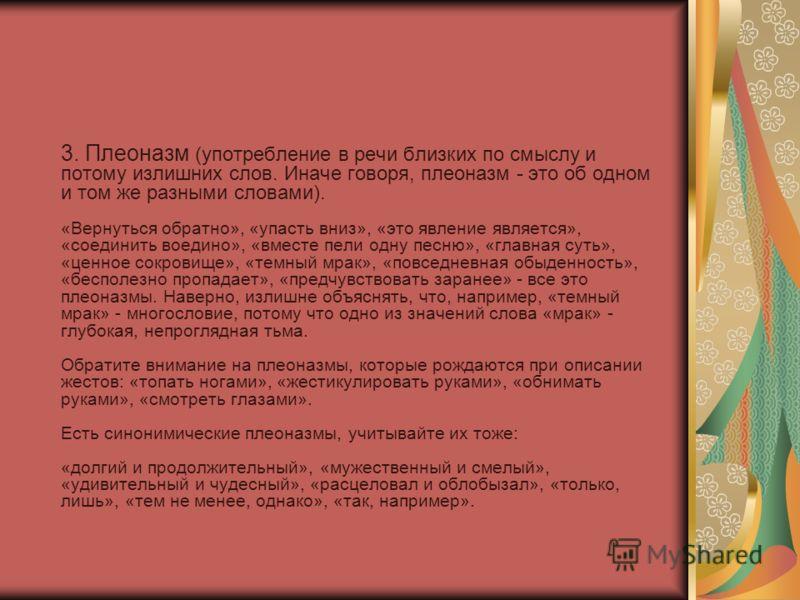 Плеоназм - это... (300 примеров словосочетаний плеоназмов) - помощник для школьников спринт-олимпик.ру