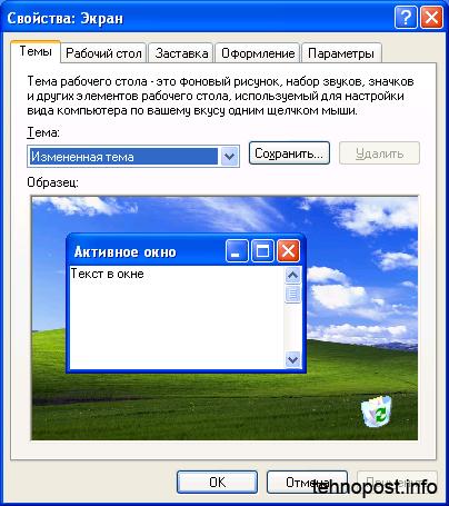 Создание собственной темы оформления, связанной с фоном экрана входа в windows 7