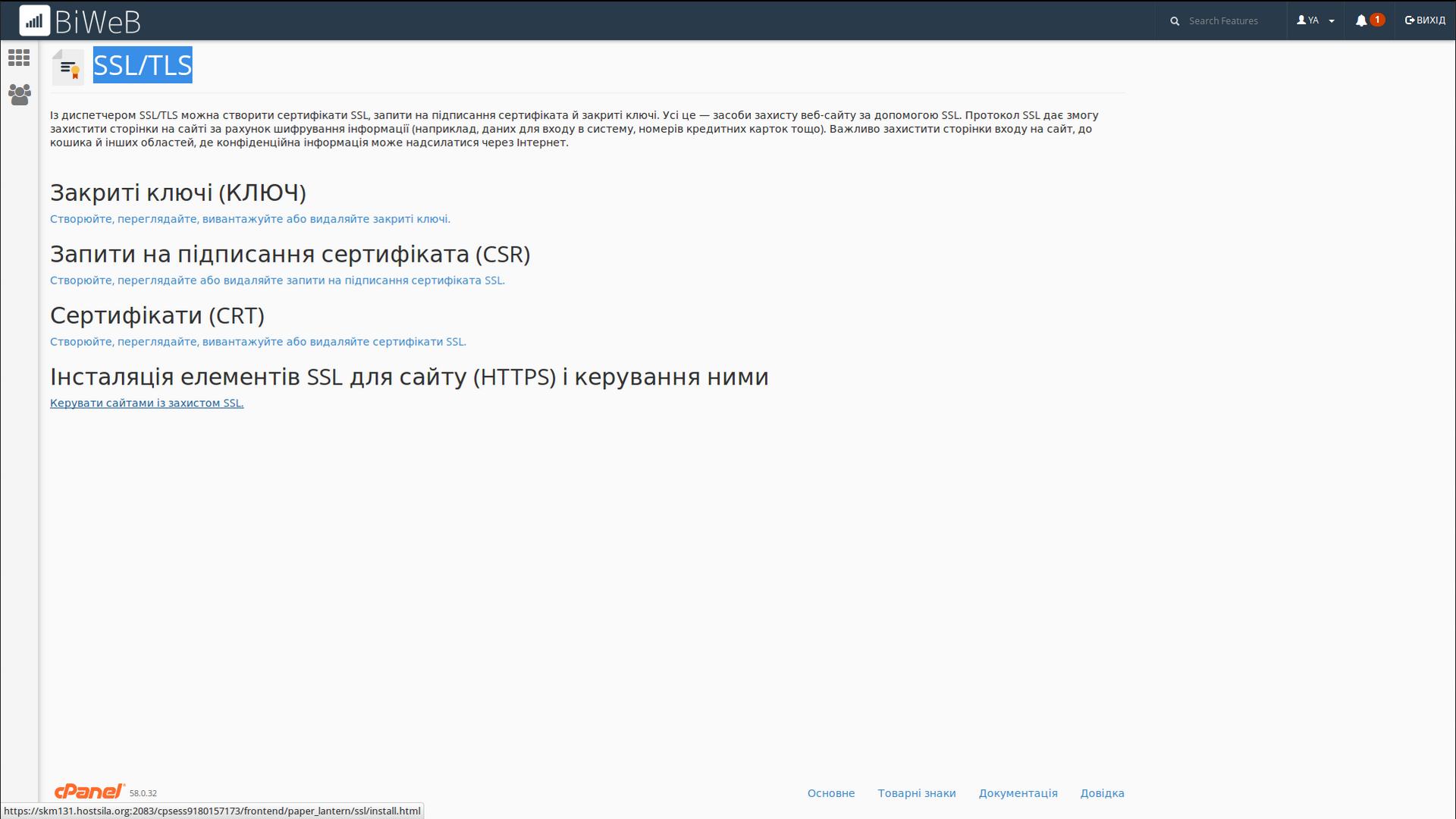 Как защитить абсолютно всё при помощи одного лишь ssl-сертификата