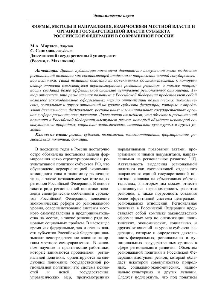 Тема 7. региональная политика государства