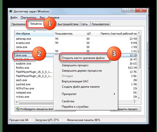 Mcuicnt.exe — что это такое? как это можно исправить?