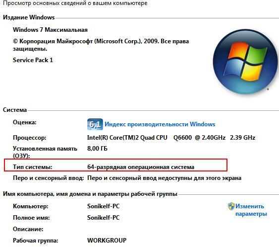 Как узнать разрядность операционной системы и процессора в windows