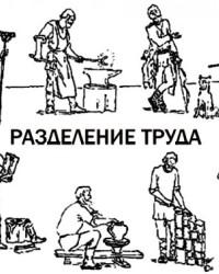 Разделение труда и новые участники деятельности