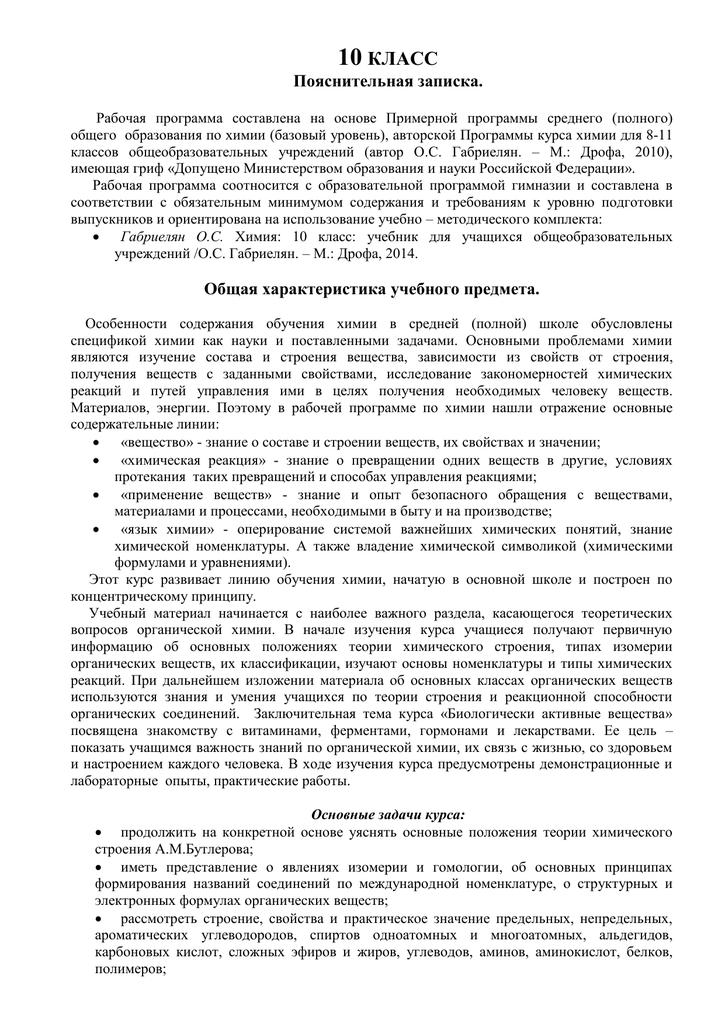 Урок 1: химия - наука о веществе - 100urokov.ru