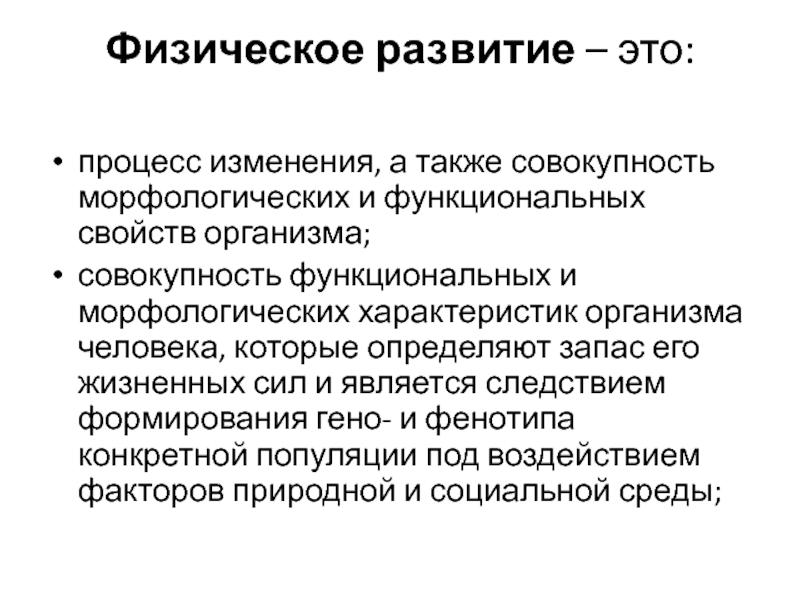 Что такое развитие на примере общественных наук? :: syl.ru