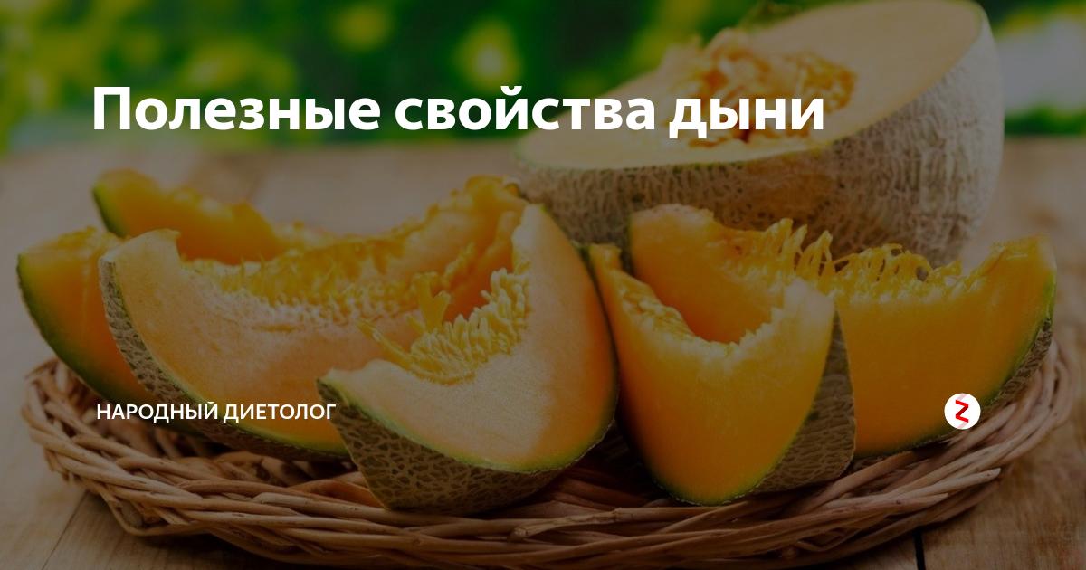 Дыня – это ягода, фрукт или овощ