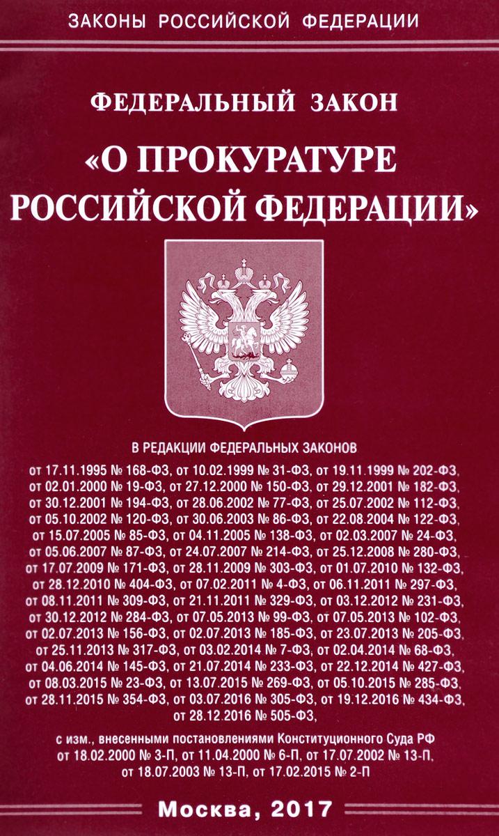 Федеральный закон российской федерации — википедия с видео // wiki 2
